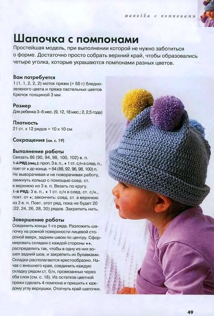 Как вязать помпоны на шапку