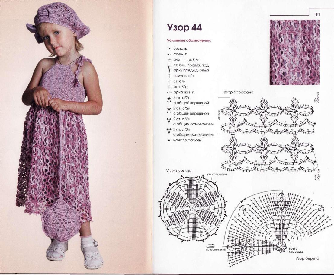 Вязание крючком для детей модные модели