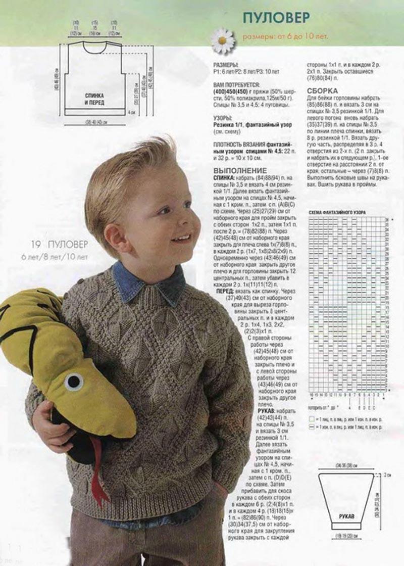 Вязание для мальчика 5-6 лет спицами со схемами фото